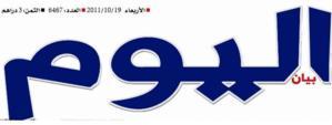 هيئتا تحرير جريدتي البيان وبيان اليوم: رسالة إلى الزملاء في المكتب التنفيذي للنقابة الوطنية للصحافة المغربية