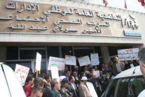 عريضة ضد الفساد المستشري داخل التعاضدية العامة لموظفي الإدارات العمومية