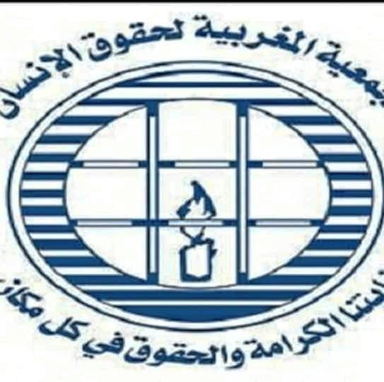الجمعية المغربية لحقوق الإنسان فرع المنارة مراكش -بيان-