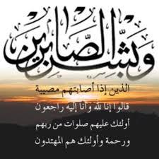 تعزية في وفاة والد الأستاذ ع الله آيت الطالب رئيس كتابة الضبط النيابة العامة بابتدائية ابن جرير