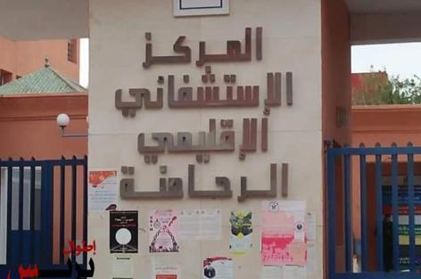 إعفاء المندوب الاقليمي لوزارة الصحة بإقليم الرحامنة من مهامه