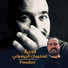 الجمعية المغربية لحقوق الإنسان تجدد مطلبها  بالإفراج الفوري عن الصحفي سليمان الريسوني
