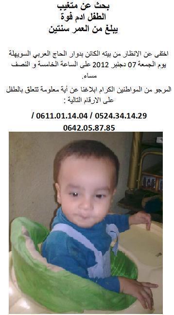 بحث عن متغيب: الطفل ادم فوة يبلغ من العمر سنتين