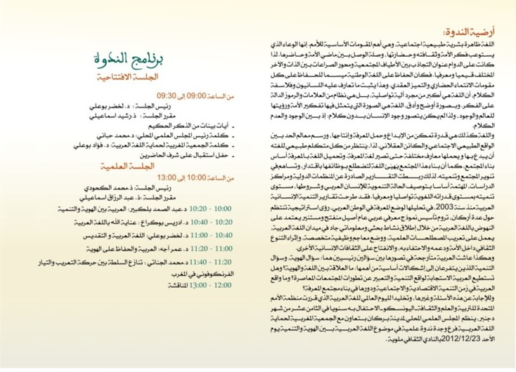 دعوة: ندوة حول اللغة العربية بين الهوية و التنمية