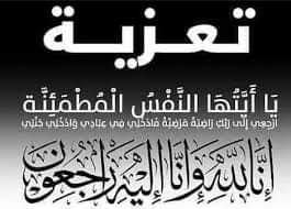 تعزية في وفاة أخت السيد عبد العاطي بوشريط رئيس الجماعة الحضرية لابن جرير.