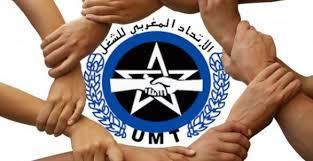 """تصريح الاتحاد المغربي للشغل بخصوص ما سمي بـ""""مساهمة التضامن الاجتماعي"""" في مشروع قانون المالية لسنة 2021"""