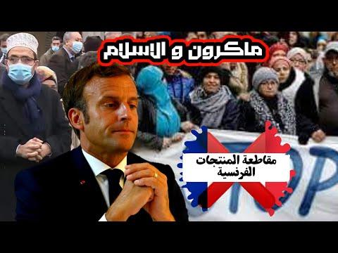 رسالة من الجالية العربية المسلمة الفرنسية إلى الرئيس الفرنسي إيمانويل ماكرون !!
