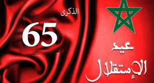 18 نونبر 2020....الذكرى 65 لاستقلال المغرب