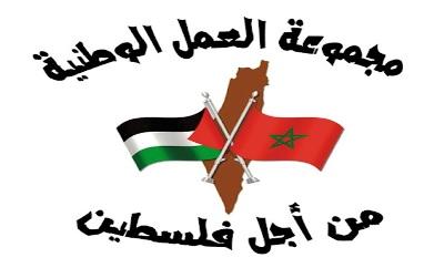 بيان من مجموعة العمل الوطنية من أجل فلسطين