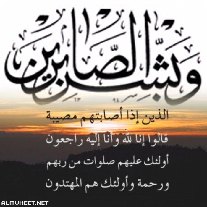 تعزية في وفاة الفقيه الحاج سعيد والد الحسين وعمر لسان الدين .