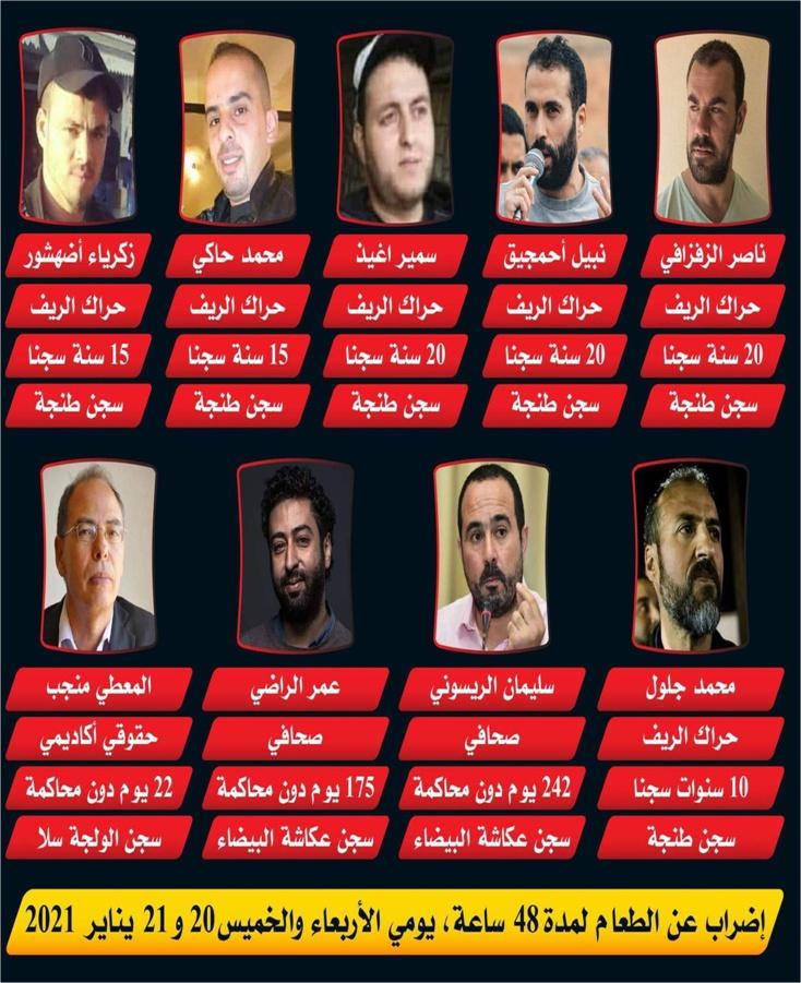 الجمعية المغربية لحقوق الإنسان تعبر عن تضامنها مع عائلات معتقلي الرأي المضربين عن الطعام