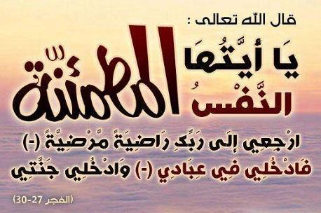تعزية في وفاة والدة الأخوين مصطفى وعبد اللطيف لمهذب