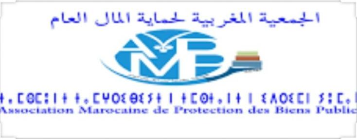 الفرع الجهوي للجمعية المغربية لحماية المال العام جهة مراكش الجنوب...بيان