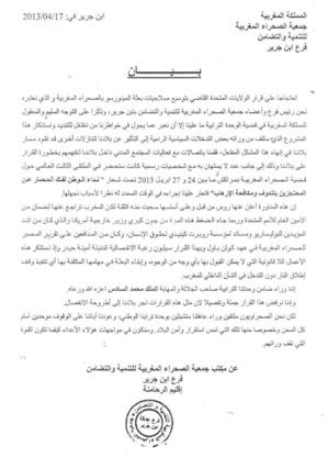 بيان لجمعية الصحراء المغربية للتنمية والتضامن باقليم الرحامنة