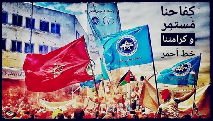 لنجعل من الذكرى 66 لتأسيس الاتحاد المغربي للشغل يوما للتعبئة من أجل التصدي للتراجعات عن الحقوق والمكتسبات