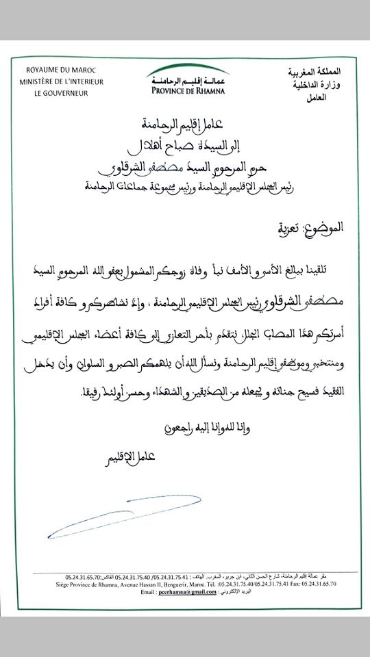 تعزية ومواساة  عامل إقليم الرحامنة في وفاة المرحوم مصطفى الشرقاوي رئيس المجلس الاقليمي للرحامنة