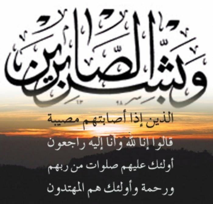 تعازينا للسيدة مليكة بنمحراش في فقدان شقيقها عبد اللطيف