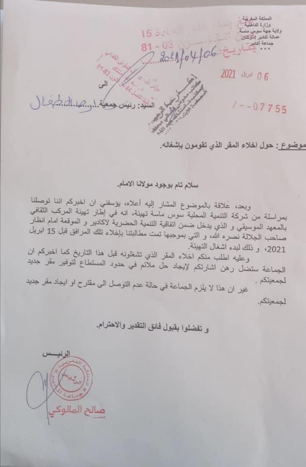 رئيس بلدية أكادير يقحم الملك في قرار بالإفراغ ومنظمات حقوقية تندد