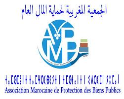 الجمعية المغربية لحماية المال العام المكتب الجهوي ـ جهة مراكش الجنوب...بـــــــــــــــيان للرأي العام.