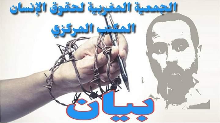 الجمعية المغربية لحقوق الانسان تدين الحكم الظالم والانتقامي الصادر ضد الصحفي سليمان الريسوني