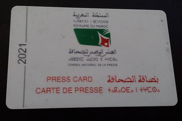 رئاسة النيابة العامة تقرر إجراء التحريات في شأن كل من لايتوفر على بطاقة الصحافة المهنية