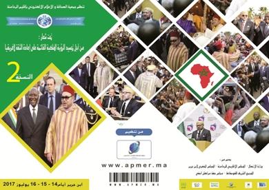 """المنتدى الدولي للصحافة و الإعلام بابن جرير في نسخته الثانية أيام 14-15-16 يوليوز2017 تحت شعار """" من أجل تجسيد الرؤية الملكية القائمة على إعادة الثقة لإفريقيا """""""