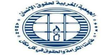 الجمعية المغربية لحقوق الإنسان  فرع ابن جرير... بيان إلى الرأي العام