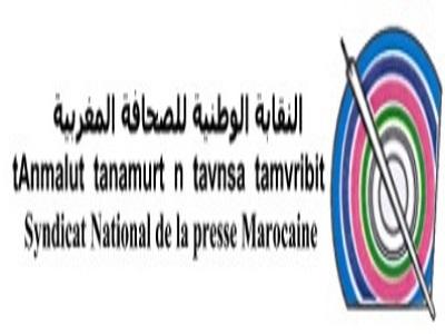 بلاغ النقابة الوطنية للصحافة المغربية حول اعتقال الصحافيين أثناء تغطيتهم لفعاليات حراك الريف