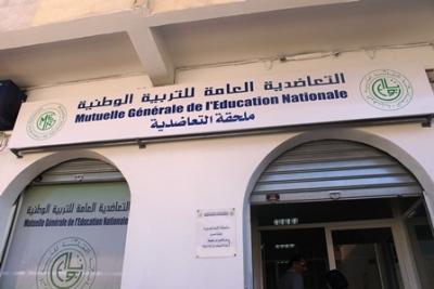 التعاضدية العامة للتربية الوطنية تطلق الخدمة الالكترونية لمنحة التقاعد و الوفاة والأيتام