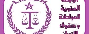 الرابطة المغربية للمواطنة وحقوق الإنسان… بلاغ حول المقالع بمنطقة كلميم