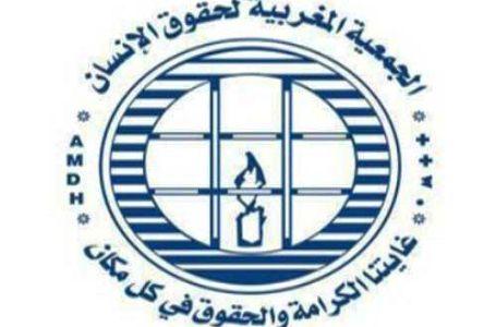الجمعية المغربية لحقوق الإنسان فرع ابن جرير ... بيان حول الأوضاع الحقوقية في إقليم الرحامنة.