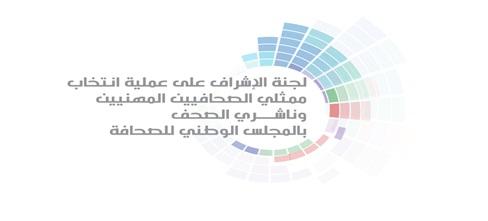 بــــــــــــلاغ... حول انتهاء عملية إيداع الترشحيات الخاصة بعضوية  المجلس الوطني للصحافة