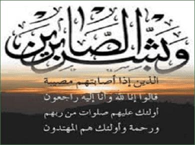 تعزية في وفاة والدة اﻷخ  كريم القوقي  مدير نشر موقع فجر بريس
