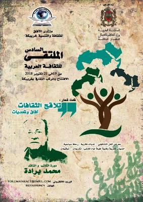 تنظيم الملتقى السادس للثقافة العربية دورة الكاتب والناقد محمد برادة بخريبكة