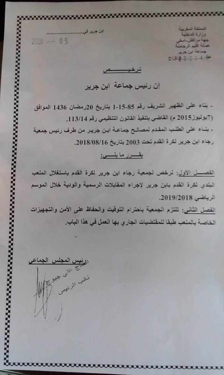 استمرار الحيف على  الاندية الرياضية بابن جرير ...باشا المدينة في الواجهة !