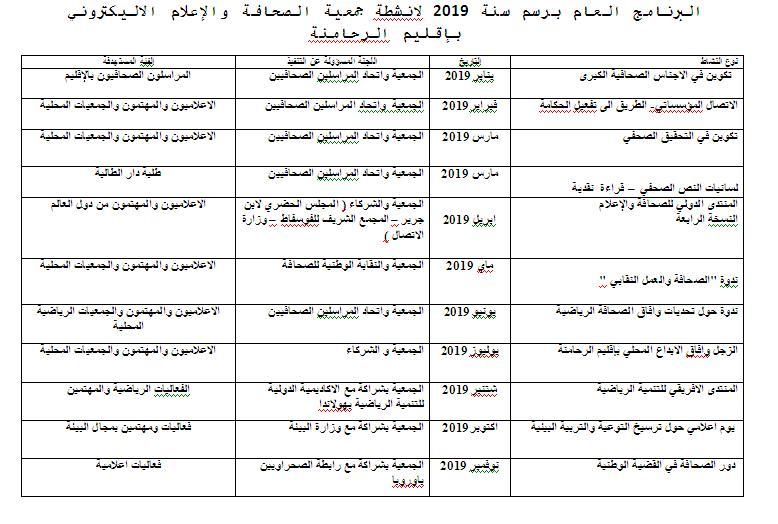البرنامج العام برسم سنة 2019 لانشطة جمعية الصحافة والإعلام الاليكتروني  بإقليم الرحامنة