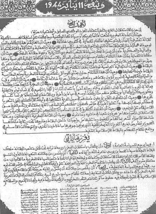 ذكرى 11 يناير:تقديم وثيقة المطالبة بالاستقلال