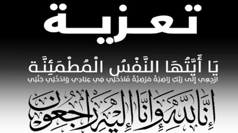 """""""خال"""" السيد ابراهيم السروت المدير العام ومدير نشر جريدة الانتفاضة في ذمة الله"""