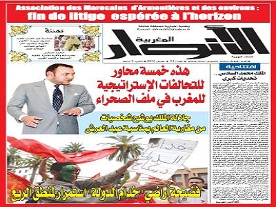 """قريبا انطلاق موقع النسخة الالكترونية لجريدة الانوار المغربية """"انوار بريس"""""""