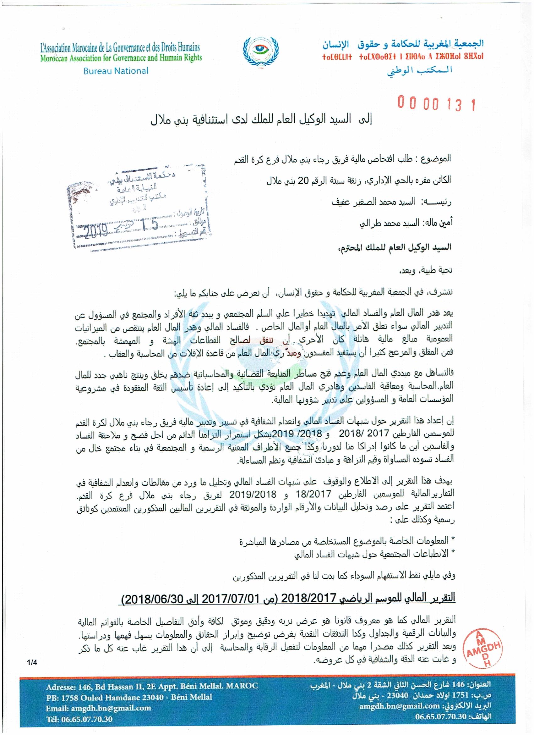 الجمعية المغربية للحكامة وحقوق الانسان تطالب بافتحاص مالية فريق رجاء بني ملال لكرة القدم
