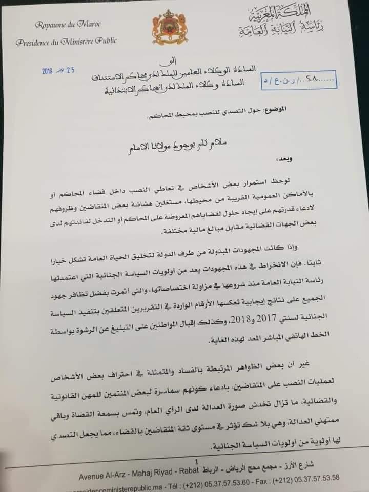 رئيس النيابة العامة يدعو الوكلاء العامين وكلاء الملك الى التصدي لسماسرة المحاكم.