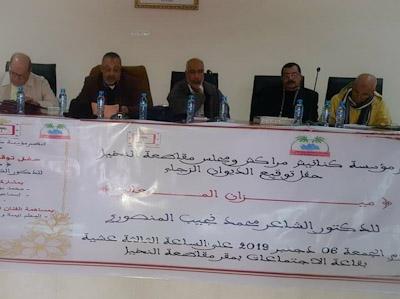 حفل توقع  كتاب الديوان الزجلي للدكتور والشاعر محمد نجيب المنصوري.