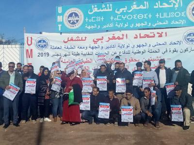 الهجوم على الحريات النقابية تُخرج مناضلي الاتحاد المغربي للشغل بسوس للإحتجاج