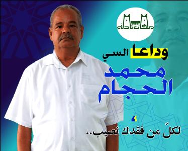 وداعا السي محمد الحجام، لكلّ مِنْ فَقْدِك نصيب..
