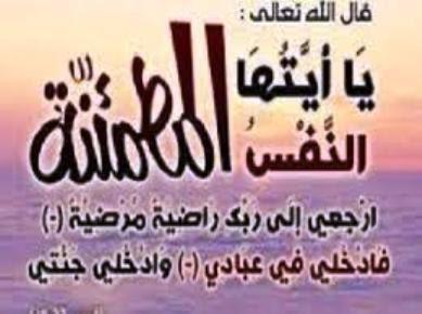 تعزية في وفاة والدة السيد عبد الله نجباح