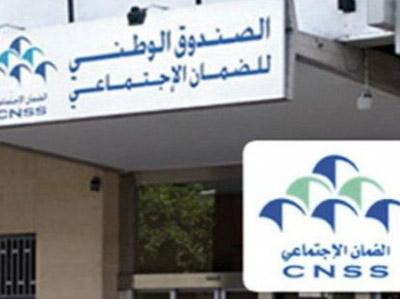 """بلاغ """"CNSS"""" لدعم المتوقفين عن العمل بسبب «كورونا»"""