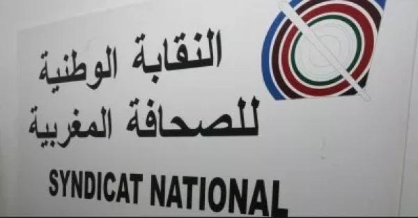 النقابة الوطنية للصحافة المغربية المكتب الجهوي لمراكش -بيان استنكاري-