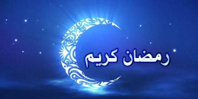 رمضان كريم...لكل المغاربة ولجلالة الملك شهرا كريما