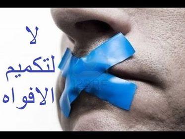 40 هيئة حقوقية تطالب الحكومة بوقف مشروع « قانون الكمامات »