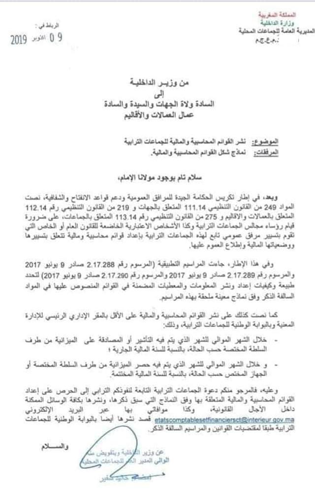 رؤساء الجماعات الترابية مطالبون بنشر القوائم المحاسبتية والمالية المتعلقة بها لاطلاع العموم عليها